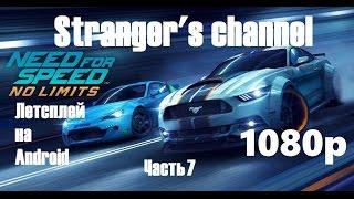 Прохождение Nees For Speed No Limits на Android #7! Разрешение 1080p! Серия неудач!(Уже совсем скоро будет проводиться конкурс для расширения аудитории канала! В качестве приза за первое..., 2016-07-21T21:13:54.000Z)