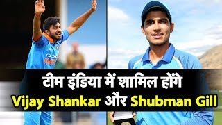 Vijay Shankar to replace Hardik Pandya in Australia, Gill for NZ tour | Sports Tak