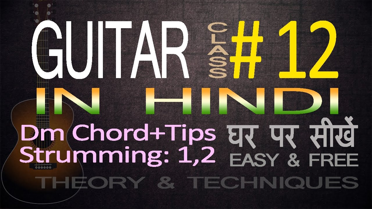 Complete guitar lessons for beginners in hindi 12 how to play d complete guitar lessons for beginners in hindi 12 how to play d minor chordchord changing tips baditri Images