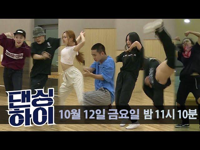 댄싱하이 -[6회 선공개] 벼랑 끝에 선 이승훈팀! 불꽃 튀는 에이스 선발전! 최종 선택은?