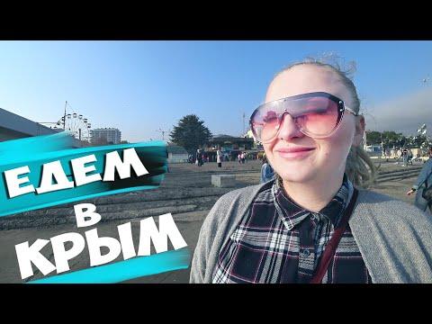Дорога в Крым на машине через Крымский мост едем в Алушту приключения начинаются 2020