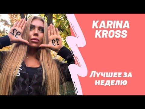 Все лучшие новые инстаграм вайны от Карина Кросс Karinakross Face НОВЫЙ ВЫПУСК