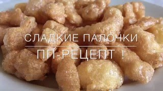Белковые сладкие палочки!!! Пп-рецепт!!!