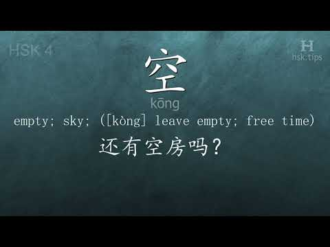 Chinese HSK 4 vocabulary 空 (kōng), ex.3, www.hsk.tips