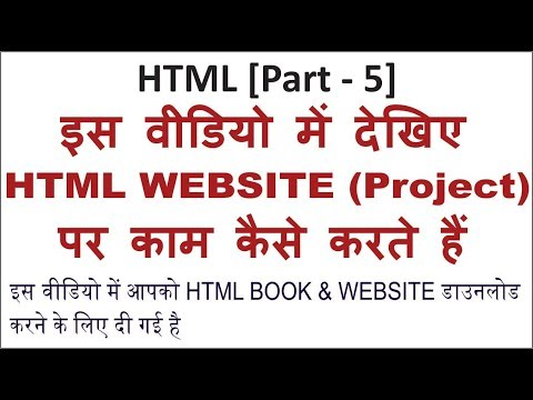 HTML Tutorial For Beginners In Hindi | HTML EBook Download | HTML 2019 | HTML Website Project