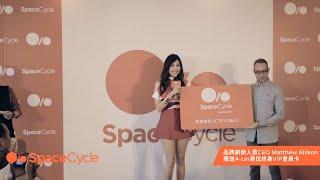 開幕活動 │ SPACE CYCLE開幕