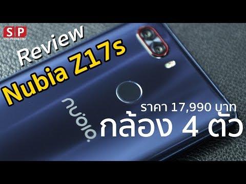 [Review] Nubia Z17s ดีไซน์สุดสวย แรม 8 GB ราคาแค่นี้เองหรอ กล้อง 4 ตัวด้วย!!! - วันที่ 26 Nov 2017