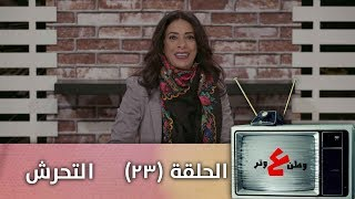 وطن-ع-وتر-2019-التحرش-الحلقة-الثالثة-و-العشرون-23