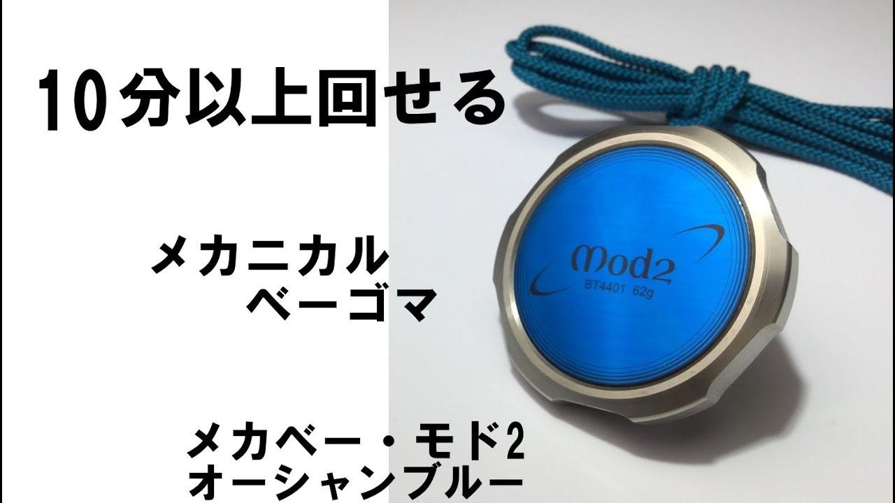 10分回せる メカニカルベーゴマ メカベー・モド2 オーシャンブルー Mechabey MOD2 Ocean Blue, possibly spins over 10 minutes
