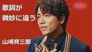 「山崎育三郎」が歌詞を違えて歌う「元日ポイントで10倍で♪ 2,3,4日はス...