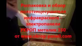 Распаковка и обзор Полотенцесушителя УКРОП металик 330 инфракрасного панельного