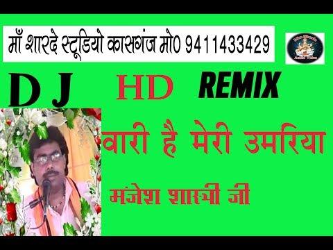 DJ REMIX KRISHAN BHAJAN//MANJESH SHASTRI//MAA SHARDE STUDIO KASGANJ//9411433429