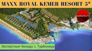 MAXX ROYAL KEMER RESORT 5 HV1 ТУРЦИЯ Кемер обзор отеля Экспертные беседы с ТурБонжур