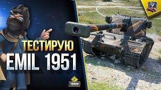 ТЕСТИРУЮ EMIL 1951 / ВЫСТРАДАЛ САМ - БЕЗ БЛАТА
