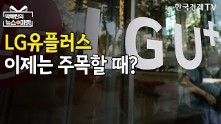 화웨이 리스크 끝났다?…LG유플러스 주가 회복 '…