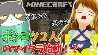 【マイクラ】ポンコツ2人のダメクラ始動でいきなり廃坑探検!?