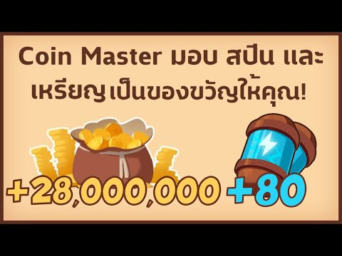 Coin Master ฟรีสปิน และ เหรียญ ลิงค์ 14.03.2021