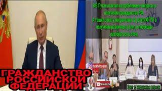 Гражданство Российской Федерации. В.В.Путин ответил на вопросы. Путин саволларга жавоб берди.