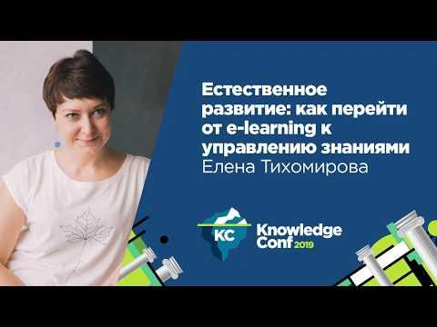 Естественное развитие: как перейти от e-learning к управлению знаниями / Елена Тихомирова