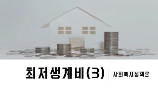 사회복지사 필수과목_사회복지정책론:최저생계비(3)