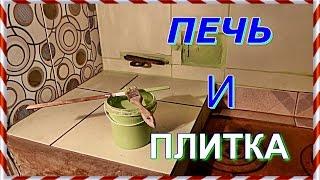 █ ПЕЧЬ, КЕРАМИЧЕСКАЯ ПЛИТКА. Как приготовить раствор для укладки плитки и штукатурки.(ПЕЧЬ КЕРАМИЧЕСКАЯ ПЛИТКА. Как приготовить раствор для укладки плитки и штукатурки. Раствор для укладки..., 2016-03-25T05:58:28.000Z)