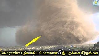 கேமராவில் பதிவாகிய மோசமான 5 இயற்க்கை சீற்றங்கள் | 5 Shocking Natural Disasters Caught On Tape