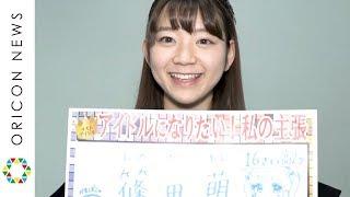 【関連動画】 暫定メンバー・篠原望「大学4年生ですがアイドル目指しま...