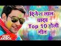 Download निरहुआ टॉप 10 होली गीत 2017 -  JukeBOX - Dinesh Lal