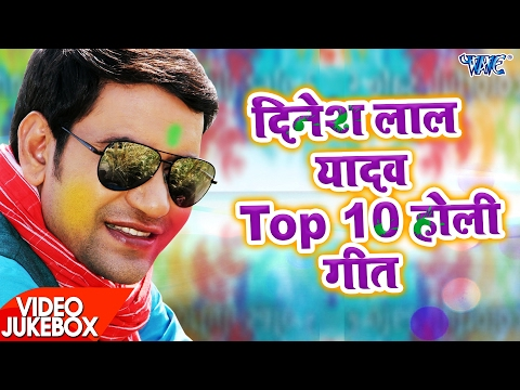 "निरहुआ टॉप 10 होली गीत 2017 - Video JukeBOX - Dinesh Lal ""Nirahua"" - Bhojpuri Holi Songs 2017"