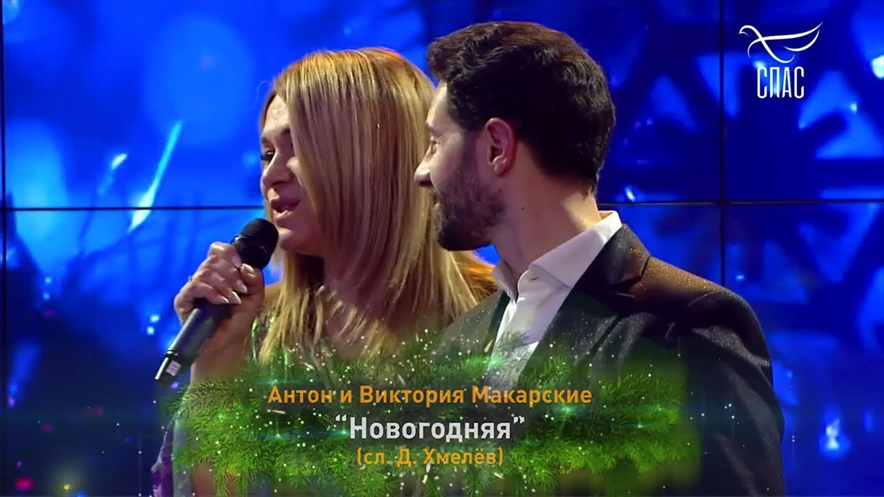 НОВОГОДНЯЯ» - АНТОН И ВИКТОРИЯ МАКАРСКИЕ - YouTube