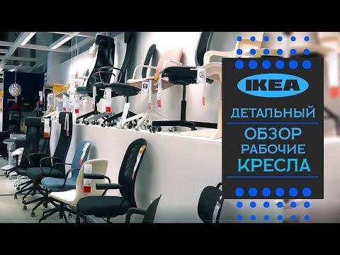Детальный обзор. Рабочие кресла ИКЕА