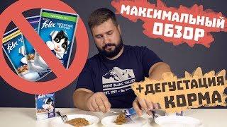 Феликс влажный корм для кошек | Обзор на кошачий корм Felix