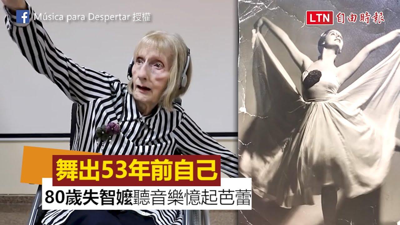 舞出53年前的自己! 80歲失智嬤聽《天鵝湖》喚起芭蕾舞記憶