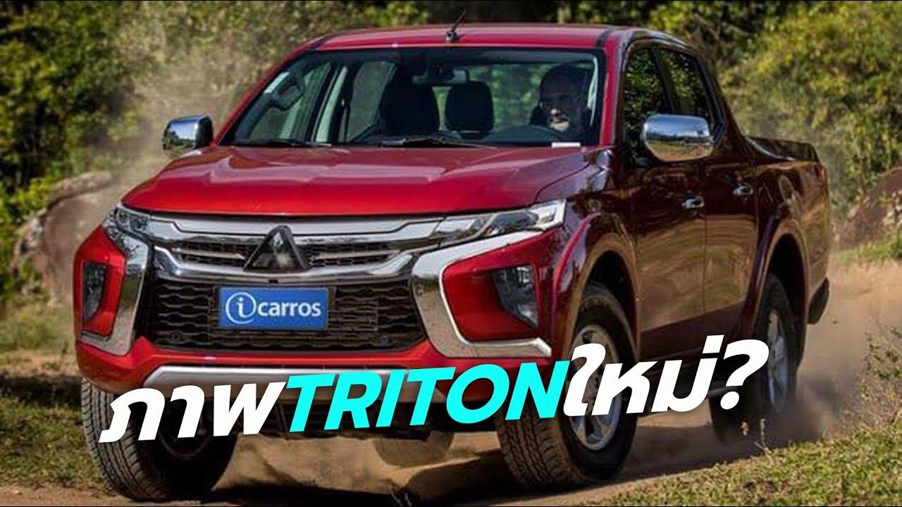 เผยภาพ 2019 Mitsubishi Triton โฉมหน้าใหม่ ตัวจริง หรือจาก