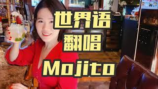 "Kanti ""Mojito"" en Esperanto 用世界语翻唱周杰伦新歌Mojito"
