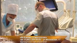 М-Клиник стоматология(M-Clinic - круглосуточная стоматология в Сочи 24 часа. Гарантия на все виды лечения – 2 года! Консультация –..., 2015-09-22T12:33:41.000Z)