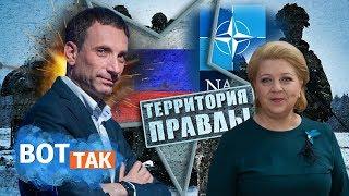 НАТО – Россия: завтра война? / Территория правды #8