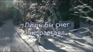 Матвеев Борис / Лишь бы снег не растаял / Пушкин / трейлер