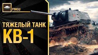 Тяжелый танк КВ-1 обзор от FINGU [TrashDay]