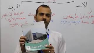 منهج لغتي الجميلة  للصف الخامس الابتدائي الفصل الدراسي الأول (الدرس الأول أقسام الكلمة )