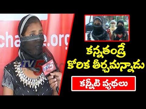 కన్నతండ్రే కోరిక తీర్చమన్నాడు.. ఎవ్వరికి చెప్పుకోలేని వ్యథ..? | Special Report | TV5 News