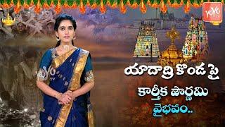 Karthika Pournami Celebrations At Yadadri Temple | Telangana News | YOYO TV Channel