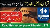Qurani Wazaif | Qurani Wazaif in Urdu And Arabic | Wazifa For