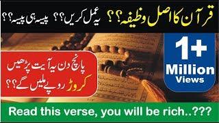Qurani Asal Wazeefa Dolat mand hone ka wazifa