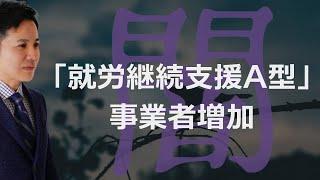 「就労継続支援A型」事業者増加の闇【社会保険労務士事務所全国障害年金パートナーズ】 thumbnail