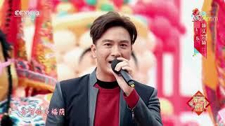 [2020东西南北贺新春]《财神到》 演唱:马国明 俞灏明 吴卓羲| CCTV综艺