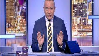 فيديو..موسى عن ندوة حزب الوسط: أزاي أبو العلا ماضي بره السجن