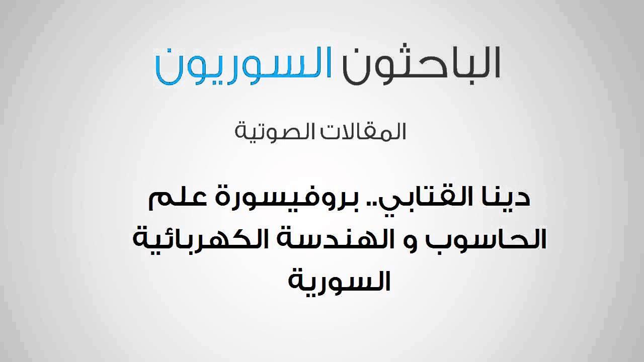 دينا القتابي   بروفيسورة علم الحاسوب و الهندسة الكهربائية السورية