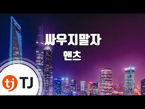 [TJ노래방 / 여자키] 싸우지말자 - 앤츠(Ants) / TJ Karaoke