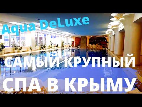 Спа-центр в Крыму/ Aqua DeLuxe/ Лебедев вкладывает в Крым/ Семья в городе